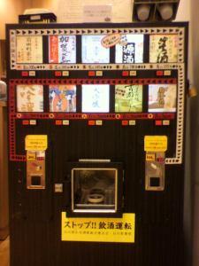 駅で日本酒の有料試飲自動販売機を発見❤  キュッと1杯、2杯、3杯…うまうまーっ!