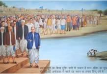 Ambedkar's Mahad Satyagraha