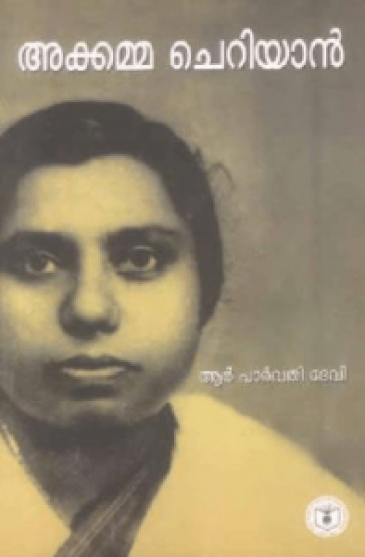 Accamma Cherian The Jhansi Rani Of Travancore