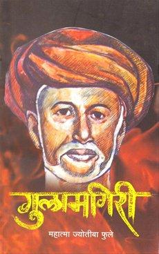 Gulamgiri: Jotiba Phule