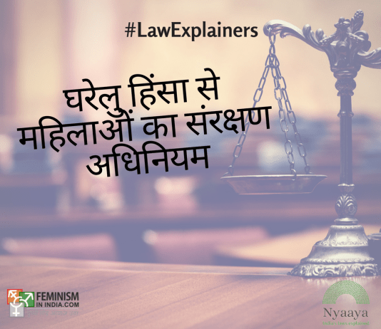 घरेलु हिंसा से महिलाओं का संरक्षण अधिनियम | #LawExplainers