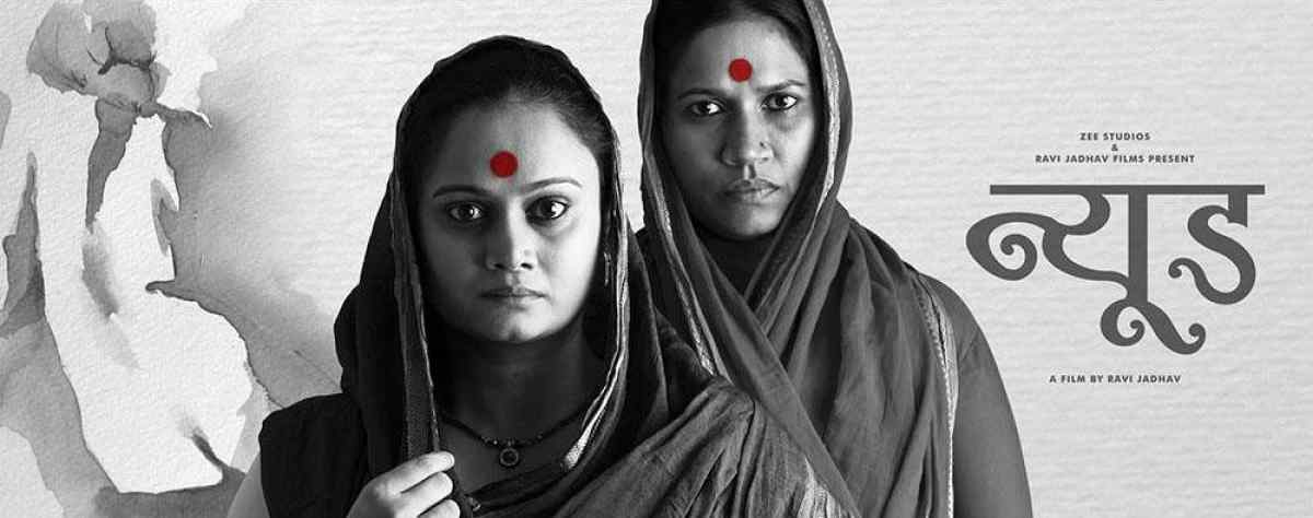 Marathi Film Nude Puts The Viewer Under Scrutiny, Not The Art-6243