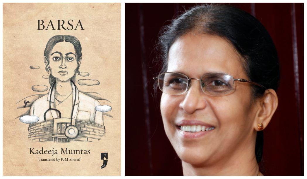 Book Excerpt: Barsa By Kadeeja Mumtas