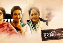 Film Review: Mukherjeedar Bou Evokes Conversations About Women's Sense Of Self