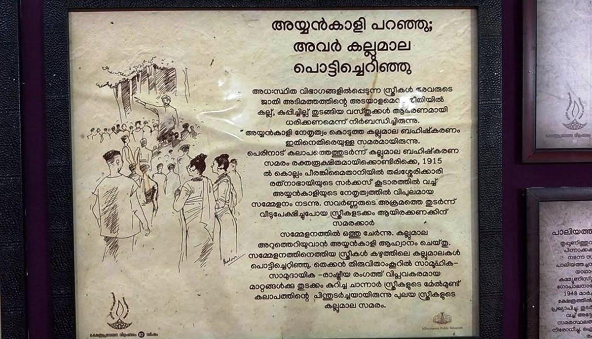 Kallumala Samaram: A Turning Point For Caste & Sartorial Politics In Modern Kerala