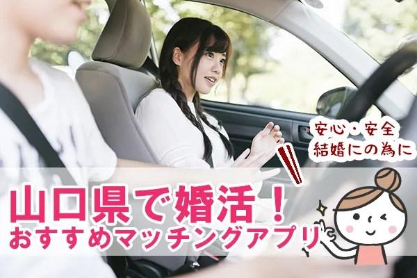 山口県で婚活アプリ