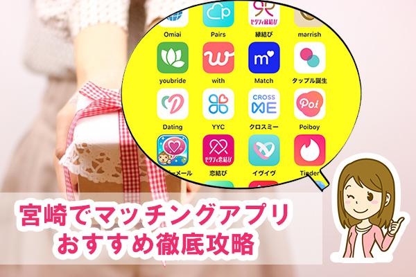 宮崎でマッチングアプリ