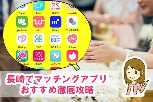 長崎、マッチングアプリ
