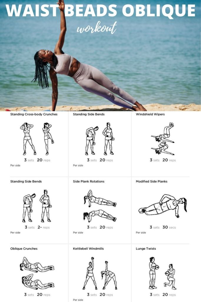 Whittle your waist and strengthen your core with this waist beads workout which targets the obliques.   #lovehandles #waistbeads #coreworkout #abworkout #athomeworkout
