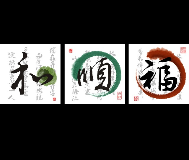 Abstract Art Chinese Calligraphy Painting Feng Shui Painting Modern Wall Art