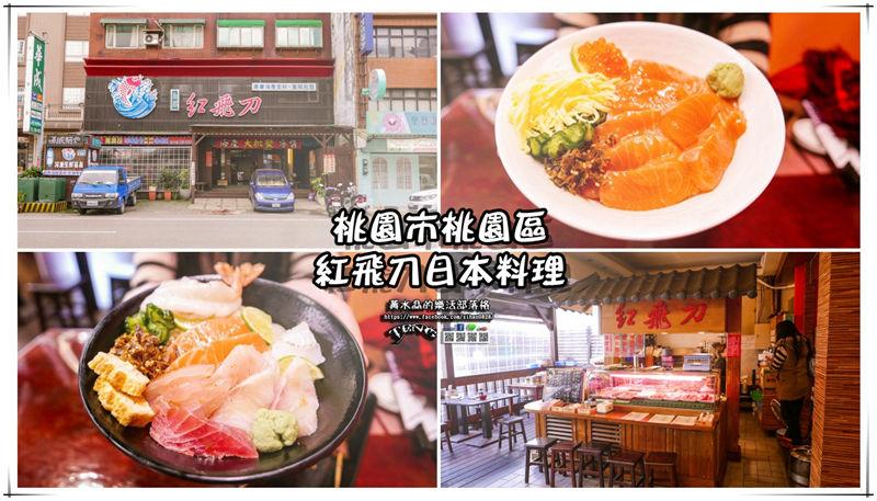 紅飛刀日本料理【桃園美食】|桃園日式生魚片丼飯;要吃生魚片丼飯來這家老店 @黃水晶的瘋台灣味
