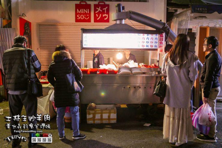 士林生炒羊肉【士林美食】 台北士林夜市隱藏版人氣深夜食堂;所有攤販打烊才開的熱炒店。 @黃水晶的瘋台灣味