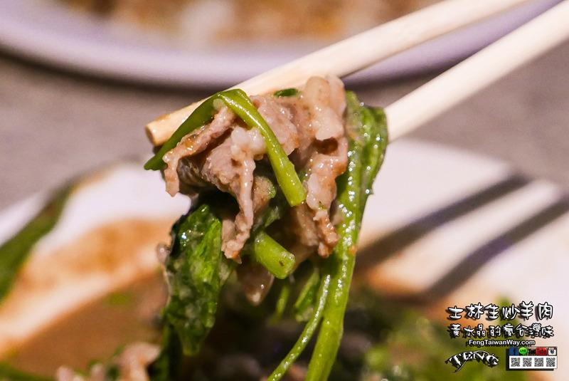 士林生炒羊肉【士林美食】|台北士林夜市隱藏版人氣深夜食堂;所有攤販打烊才開的熱炒店。 @黃水晶的瘋台灣味