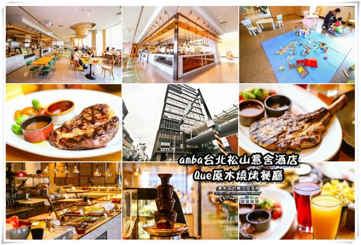 amba Taipei Songshan 台北松山意舍酒店(Que原木燒烤餐廳)【台北美食】|台北松山火車站正對面17樓可看夜景的高空約會餐廳。 @黃水晶的瘋台灣味