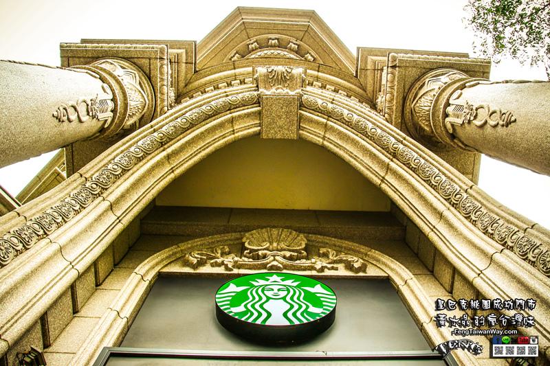 星巴克桃園成功門市【桃園咖啡】|桃園成功路巴洛克風格建築外觀;讓網美彷彿置身國外。 @黃水晶的瘋台灣味