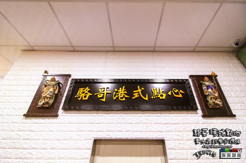 駱哥港式點心【澎湖美食】 馬公市區港點;從香江飄到菊島的道地港式美味 @黃水晶的瘋台灣味