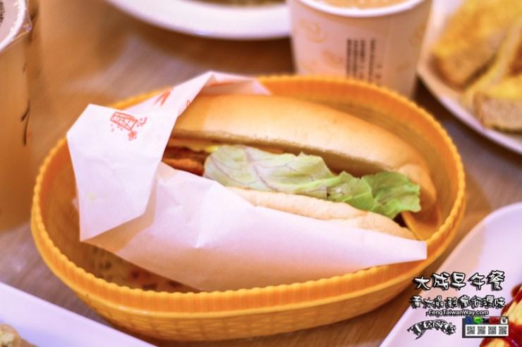 大成早午餐Brunch【八德美食】|大湳菜市場旁有冷氣吹的新開幕早午餐,用LINE訂購隔天早餐打九折。 @黃水晶的瘋台灣味