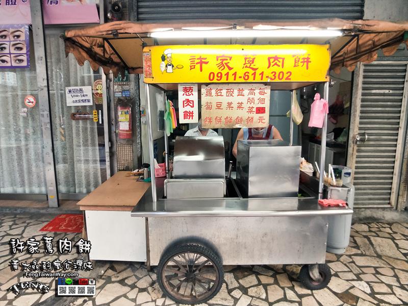 許家蔥肉餅【桃園美食】|桃園安東街老桃園人才知道的行仔內巷弄低調美食。 @黃水晶的瘋台灣味