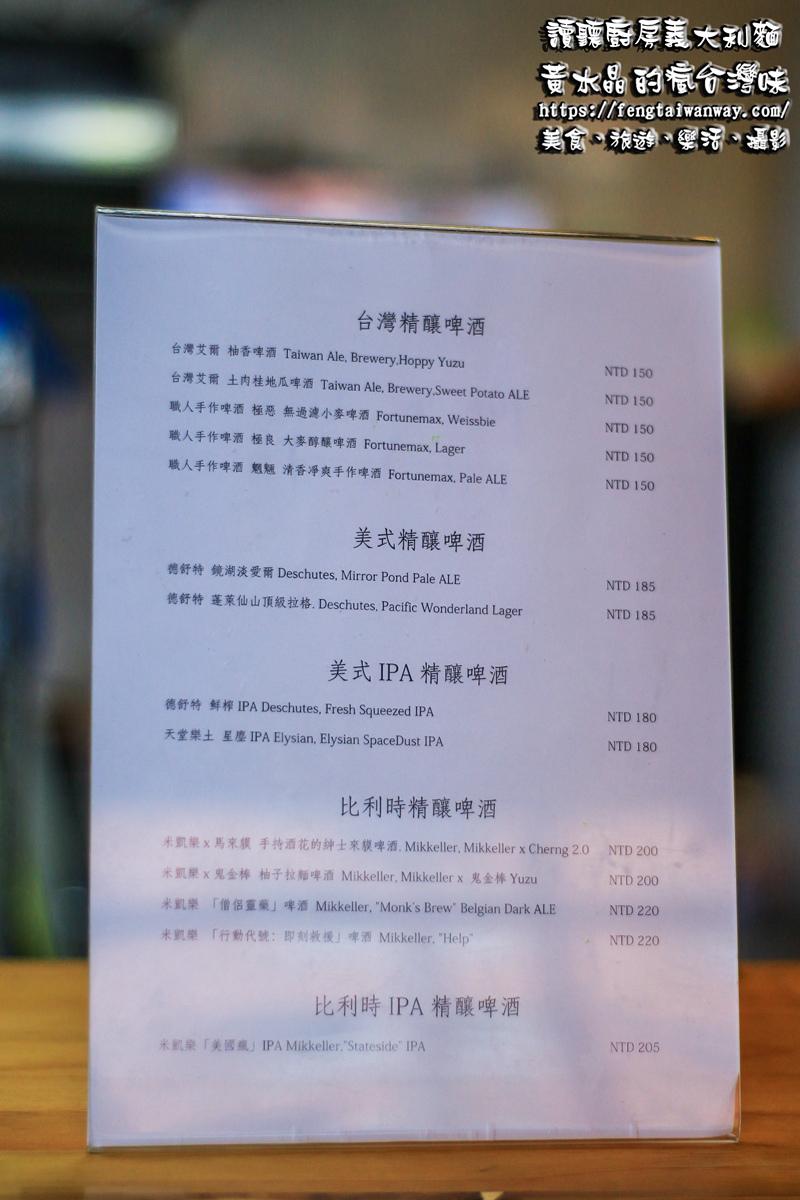 讀聽廚房義大利麵【龜山美食】 從竹北搬遷回桃園的義式餐酒館;堅持製作水平及原料卻是平價的收費 @黃水晶的瘋台灣味