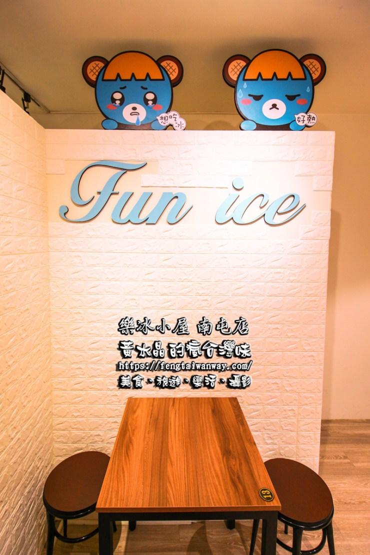 樂冰小屋南屯店【台中美食】|IG打卡熱點,超療癒的Q萌小熊雪花冰;就是要一直狂拍照猛打卡。 @黃水晶的瘋台灣味