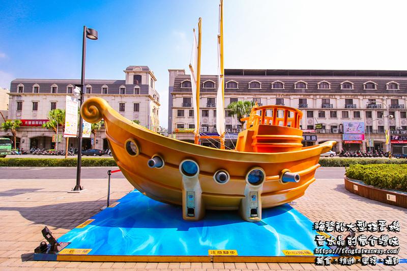 廣豐新天地海盜船大型扭蛋機【八德景點】|意外發現巨型造型扭蛋機,可盡情拍照還可Cosplay @黃水晶的瘋台灣味
