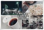 廟口紅茶【花蓮美食】 市區必吃超人氣早餐店;二樓下來的鋼管紅茶很特別,必買放大版台式馬卡龍 @黃水晶的瘋台灣味
