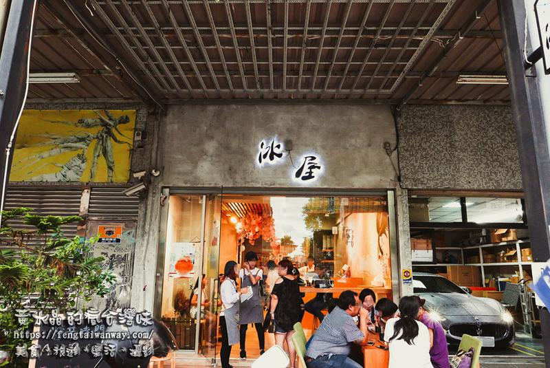 冰屋日式刨冰【高雄美食】|卡哇伊IG热门打卡冰店;无论你是什么控这里都可需求你。 @黄水晶的疯台湾味
