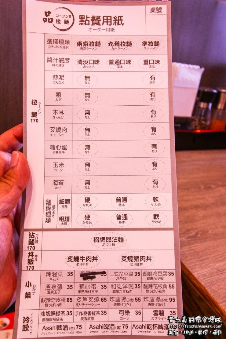 品拉麵【中壢美食】|中壢火車站附近可隨個人口味客製化的平價拉麵店。 @黃水晶的瘋台灣味