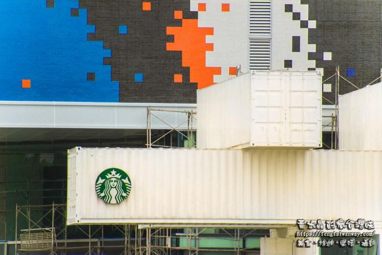【花蓮景點】白色貨櫃屋星巴克~喝咖啡觀看F16雄鷹姿態/洄瀾灣日出會館~魔幻時刻最美/花蓮相一商場~大面積馬賽克牆面IG打卡新熱點 @黃水晶的瘋台灣味