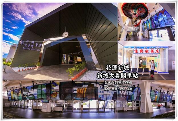 新城太魯閣車站【花蓮景點】︱氣勢非凡鐵道迷必打卡;佳興冰果室二店也在這,附火車時刻表。