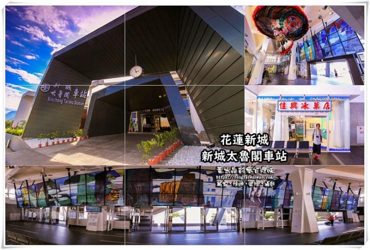新城太魯閣車站【花蓮景點】︱氣勢非凡鐵道迷必打卡;佳興冰果室二店也在這,附火車時刻表。 @黃水晶的瘋台灣味