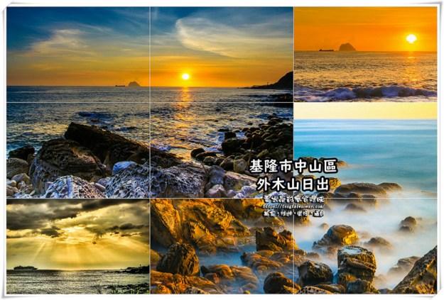 外木山日出【基隆景點】|北台灣最美晨曦之一;拍攝及觀看日出最容易入手點。