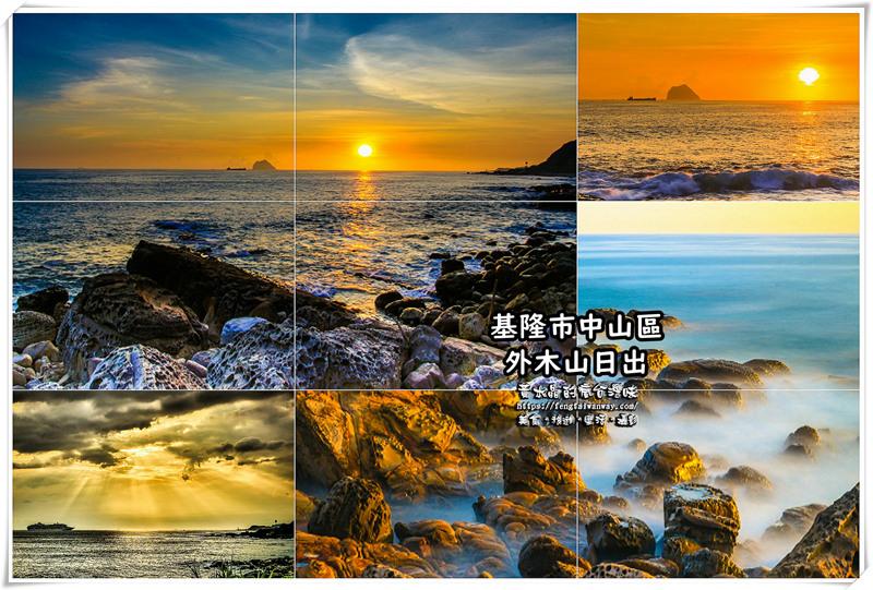 外木山日出【基隆景點】|北台灣最美晨曦之一;拍攝及觀看日出最容易入手點。 @黃水晶的瘋台灣味