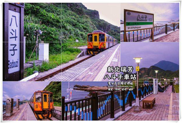 八斗子車站【瑞芳景點】|台灣北部媲美台東多良車站的海岸無人車站;網美IG打卡熱點附火車時刻表。