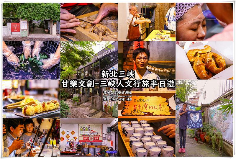 甘樂文創【三峽旅遊】︱三峽人文輕旅半日遊;在台灣的故事陳柏安前導演帶領認識不一樣的三峽。