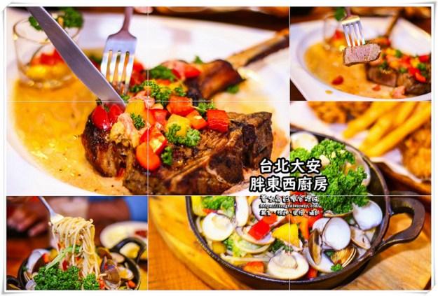 胖東西廚房【台北美食】|老闆待客親切戰斧豬排富油脂且鮮嫩;貓途鷹網站台北美食排名第一。