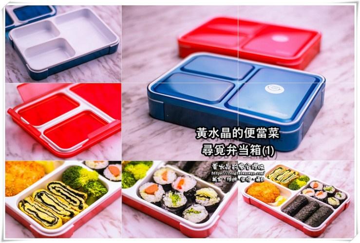 黃水晶超簡單的DIY便當菜(1)【開箱文】|終於找到想要的果凍系便當盒 @黃水晶的瘋台灣味
