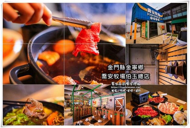 喬安牧場伯玉旗艦店【金門美食】|來金門必吃的在地金門高粱酒糟牛肉;手切牛肉令老饕回味