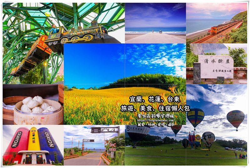 【宜花東旅遊美食住宿懶人包】|黃水晶的宜蘭旅遊、花蓮旅遊、台東旅遊;美食及飯店民宿總彙整