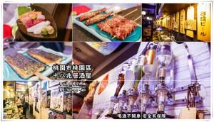 佐武郎(串燒、居酒屋)|新北市/三重區(是居酒屋也提供無菜單日本料理,聚餐宴客都是水準之上的饗宴) @黃水晶的瘋台灣味