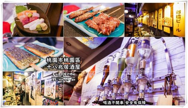 十八兆居酒屋【桃園美食】|榮獲桃園金牌好店殊榮;日本人、職棒球員也愛來的深夜食堂