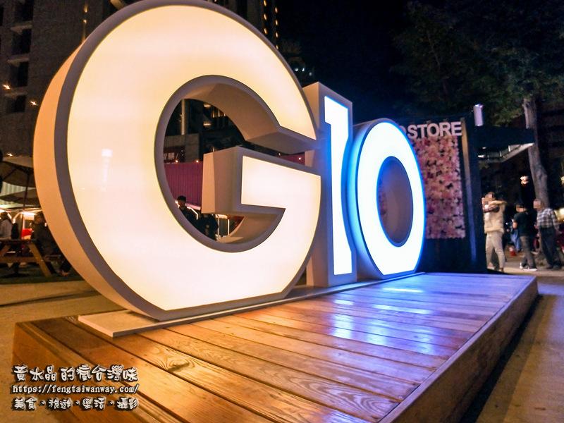 G10 GO!市集【桃園景點】|藝文特區貨櫃屋市集IG打卡新熱點;好吃又好拍的最大網美景點 @黃水晶的瘋台灣味