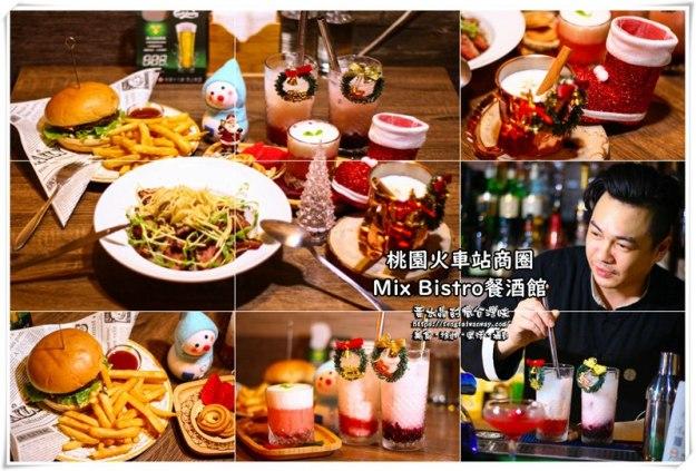 Mix Bistro餐酒館【桃園美食】|聖誕節隱藏版跨年聖誕大餐;專業調酒師的客製化聖誕調酒