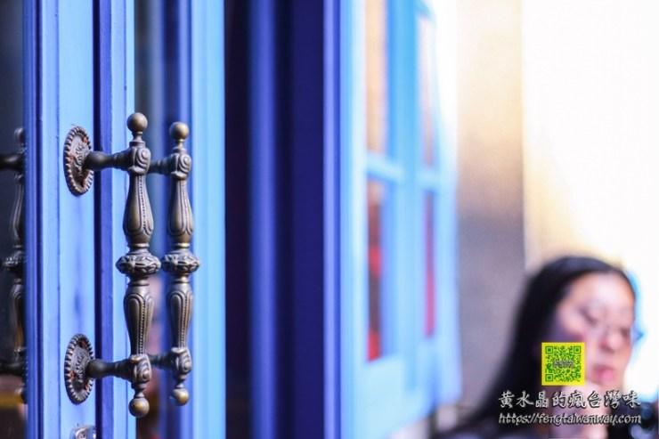 赤崁璽樓民宿【台南民宿】︱住在日治時期有錢人的洋樓民宿;距離古蹟赤崁樓只有2分鐘 @黃水晶的瘋台灣味