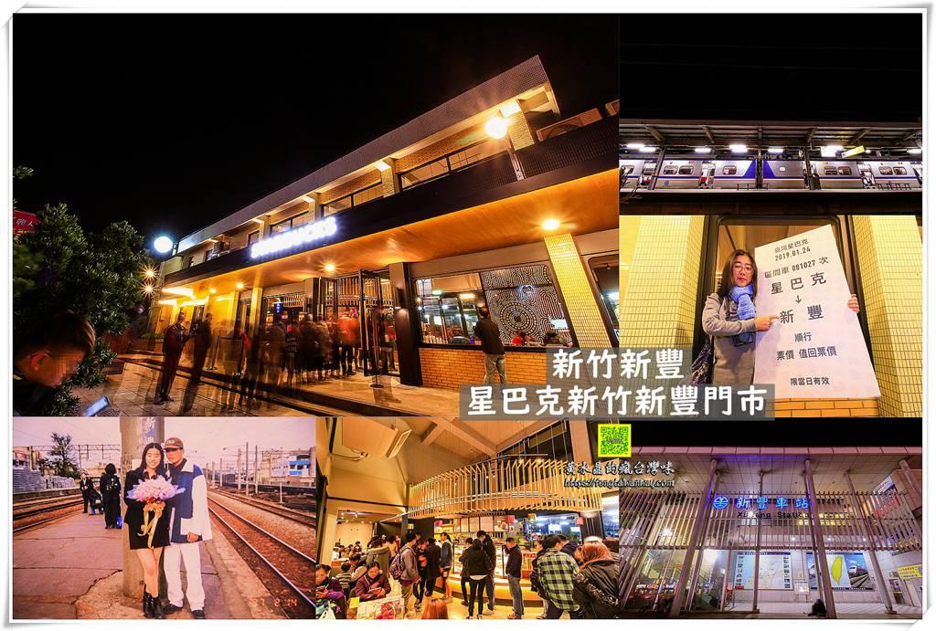 星巴克新竹新豐門市【新竹咖啡】|首座清光緒始建的舊車站咖啡廳,明新科技大學學生的共同回憶 @黃水晶的瘋台灣味