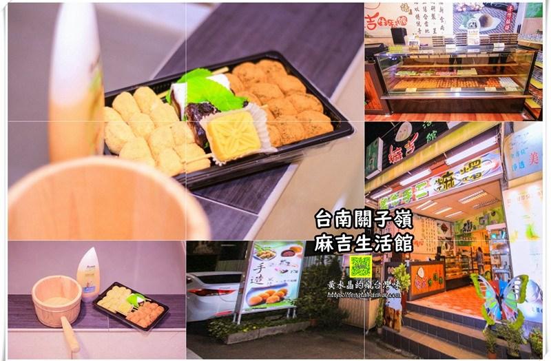 麻吉生活館【台南美食】|關子嶺溫泉區必吃人氣手作甜點 @黃水晶的瘋台灣味