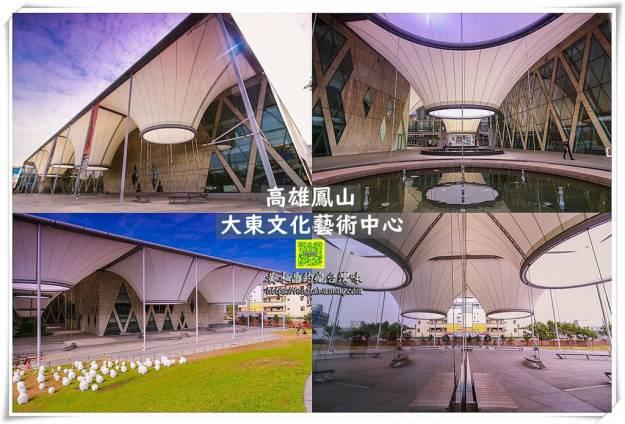 大東文化藝術中心【高雄景點】|歌手蔡依琳大藝術家MV拍攝場景;清水模建築熱氣球屋頂造型特別