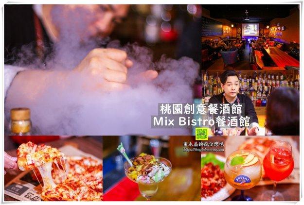 Mix Bistro餐酒館【桃園美食】|任何調酒都可以客製化的餐酒館還可幫人心情擺渡;中天新聞推薦