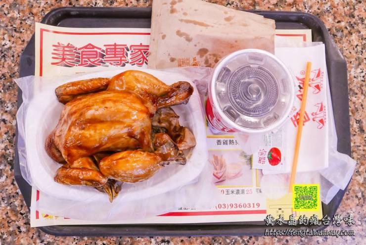 香雞城宜蘭店【宜蘭美食】|全台唯一從沒倒過的香雞城老店;六年級生的手扒雞兒時記憶 @黃水晶的瘋台灣味
