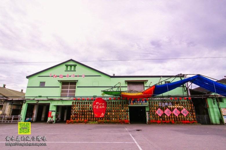 宜蘭酒廠【宜蘭景點】|宜蘭必遊極具百年歷史的觀光酒廠附大眾交通資訊 @黃水晶的瘋台灣味